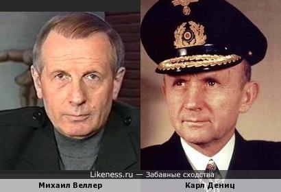 Михаил Веллер и Карл Дениц (Karl Dönitz)