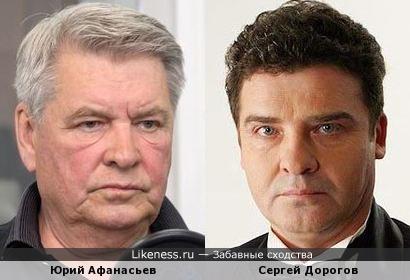 Юрий Афанасьев и Сергей Дорогов