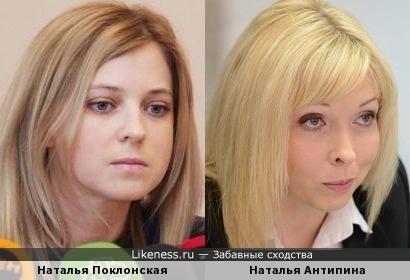 Наталья Поклонская и Наталья Антипина