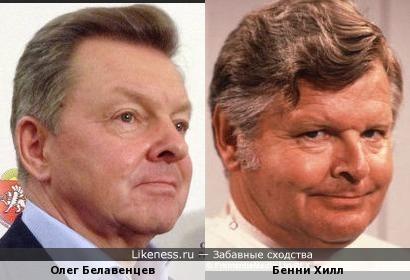 Олег Белавенцев и Бенни Хилл (Benny Hill)