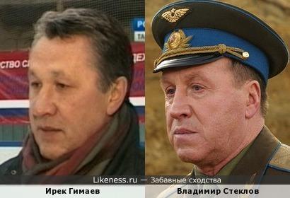 Ирек Гимаев и Владимир Стеклов