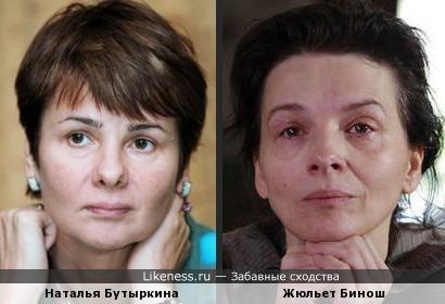 Наталья Бутыркина и Жюльет Бинош (Juliette Binoche)