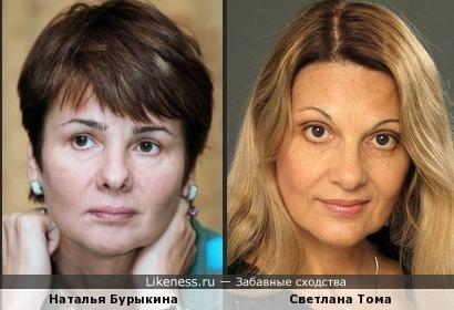 Наталья Бурыкина и Светлана Тома