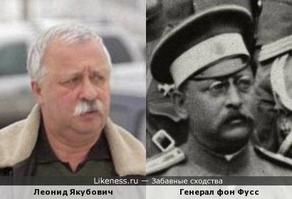 Леонид Якубович и Генерал фон Фусс