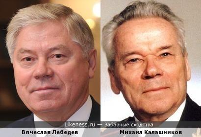 Вячеслав Лебедев и Михаил Калашников