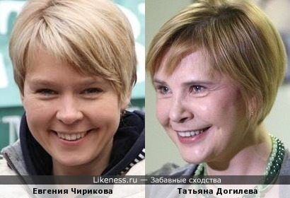 Евгения Чирикова и Татьяна Догилева