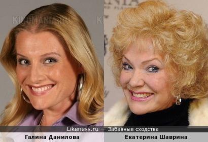 Галина Данилова и Екатерина Шаврина