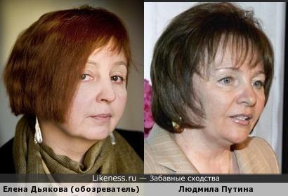 Елена Дьякова (обозреватель) и Людмила Путина