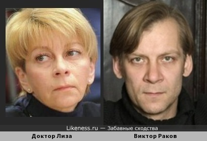Доктор Лиза и Виктор Раков