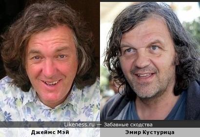 Джеймс Мэй и Эмир Кустурица