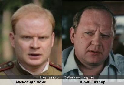 Александр Лойе и Юрий Визбор