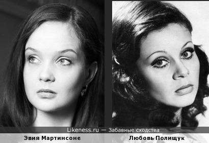 Эвия Мартинсоне (Evija Martinsone) и Любовь Полищук