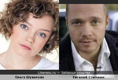 Ольга Шувалова и Евгений Стычкин