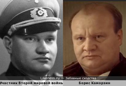 Участник Второй мировой войны и Борис Каморзин
