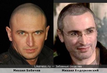 Михаил Бабичев и Михаил Ходорковский