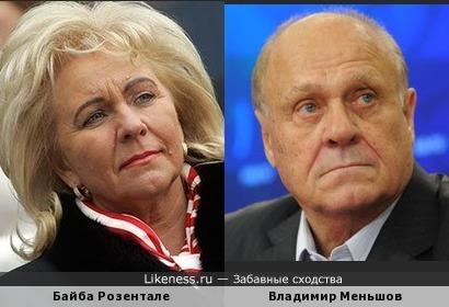 Байба Розентале (Baiba Rozentāle) и Владимир Меньшов