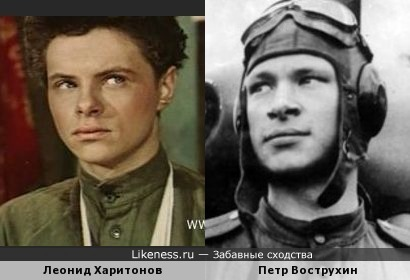 Леонид Харитонов и Петр Вострухин