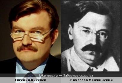 Евгений Киселев и Вячеслав Менжинский