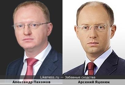 Александр Пахомов и Арсений Яценюк