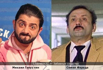 Михаил Галустян и Семен Фарада