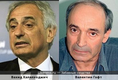 Вахид Халилходжич и Валентин Гафт