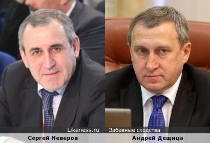 Сергей Неверов и Андрей Дещица