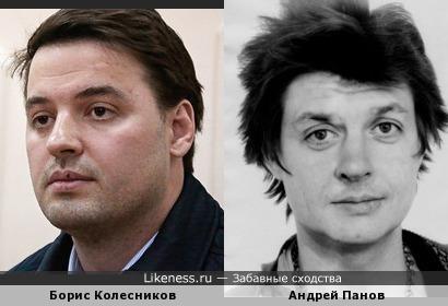 Борис Колесников и Андрей Панов