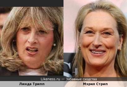 Линда Трипп и Мэрил Стрип