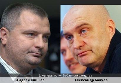 Андрей Клишас и Александр Балуев