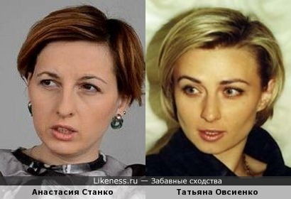 Анастасия Станко и Татьяна Овсиенко