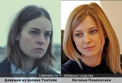 Девушки из ролика Birdy Nam Nam - Defiant Order и Наталья Поклонская
