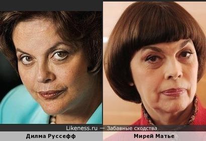 Дилма Руссефф и Мирей Матье