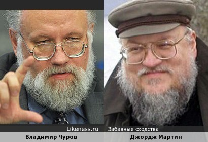 Владимир Чуров и Джордж Мартин (George Martin)
