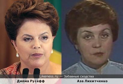 Дилма Русефф и Аза Лихитченко