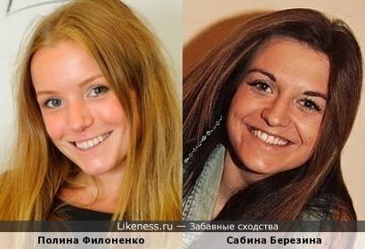 Полина Филоненко и Сабина Березина (Sabine Berezina)