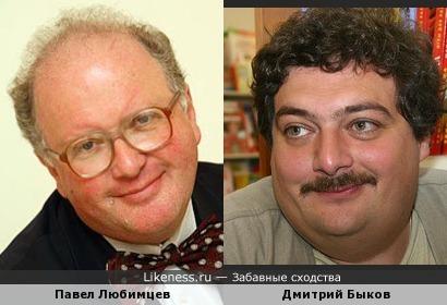 Павел Любимцев и Дмитрий Быков