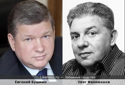 Евгений Бушмин и Олег Филимонов