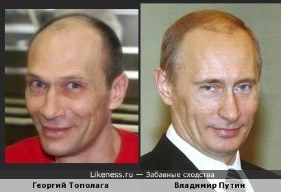 Георгий Тополага и Владимир Путин