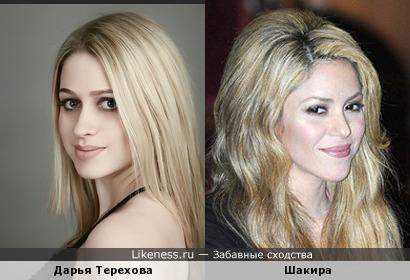 Дарья Терехова и Шакира