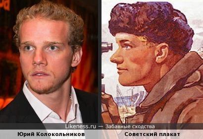 Юрий Колокольников и советский плакат