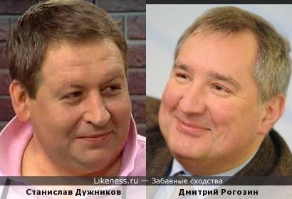 Станислав Дужников и Дмитрий Рогозин