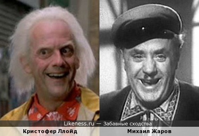 Кристофер Ллойд (Christopher Lloyd) и Михаил Жаров