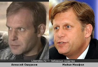 Алексей Ошурков и Майкл Макфол