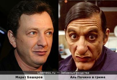 Марат Башаров и Аль Пачино в гриме
