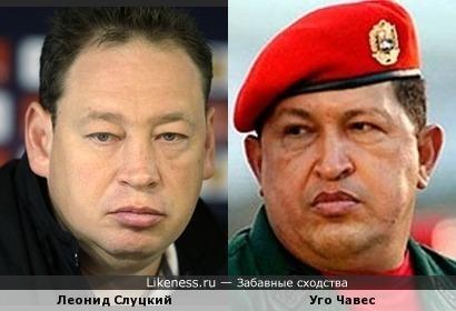 Леонид Слуцкий и Уго Чавес