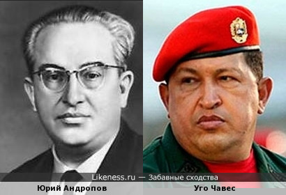 Юрий Андропов и Уго Чавес