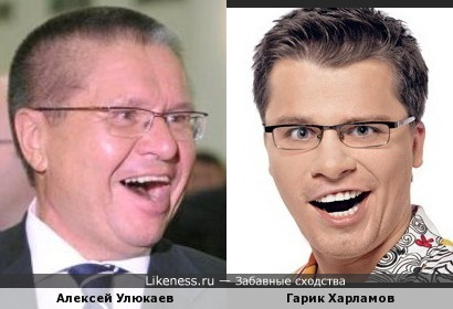 Алексей Улюкаев и Гарик Харламов