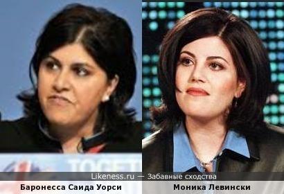 Баронесса Саида Уорси и Моника Левински