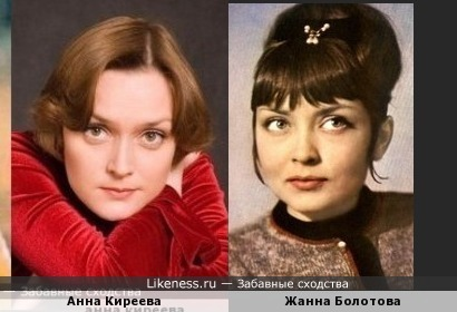 Анна Киреева и Жанна Болотова