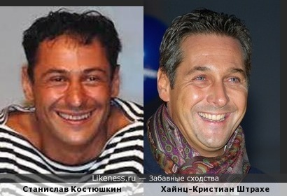 Станислав Костюшкин и Хайнц-Кристиан Штрахе